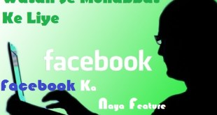 Watan Se Mohabbat Ke Liye Facebook Ka Naya Feature