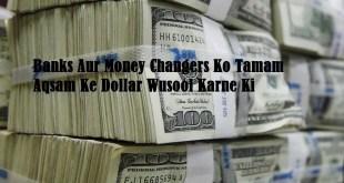 Banks Aur Money Changers Ko Tamam Aqsam Ke Dollar Wusool Karne Ki Hidayat