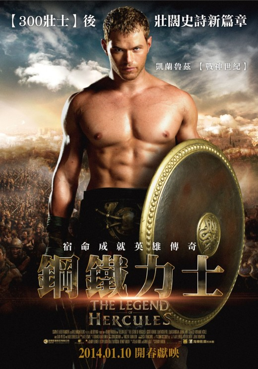 Hollywood Film The Legend of Hercules 2014 Poster