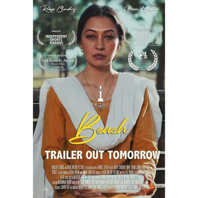 bench movie short film trailer