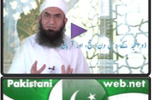 Maulana Tariq Jameel Bayan Hajj