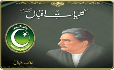 Kulyat E Iqbal