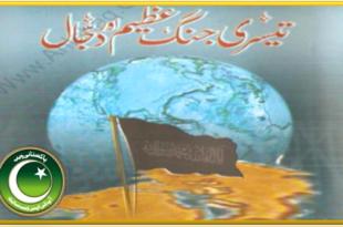 Tesri Jang e Azeem Aur Dajjal
