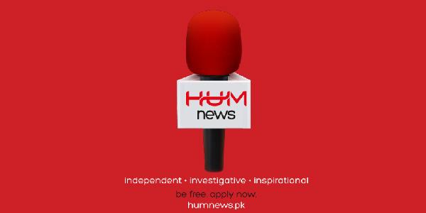 Jobs in Hum News – Apply Now - Pakistan Media Updates