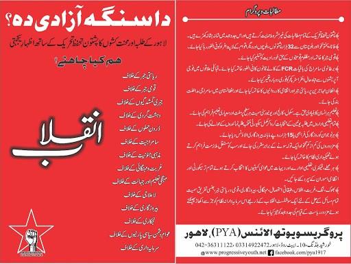Comrades in Pakistan take action! – Pakistan Trade Union