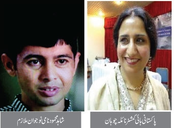 Pakistani Australian Pakistani High Commissioner