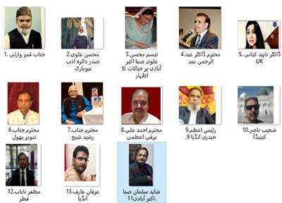 دائرہ ادب نیویارک کا نعتیہ مشاعرہ یادرفتگاں محترم صبا اکبر آبادی مرحوم کے حوالے سے ایک انتہائی یادگار پروگرام
