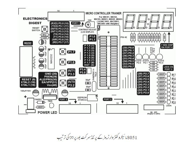 8051 microcontroller trainer ke printed circuit board par ajza ki tartib