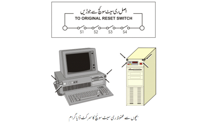 Bacho se mehfoz reset switch ka circuit diagram