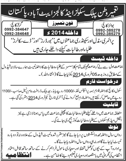Admissions In Tameer Watan School And College Abbattabad 2014