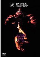 虜 監禁島/2004年 | DVD・VIDEO,DVD・VIDEO/2000年代 | 株式會社パル企畫