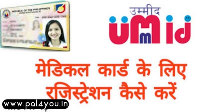 UMID  में रजिस्ट्रेशन कैसे करें How to ragister in UMID 1