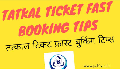 irctc पर तत्काल टिकट सबसे फास्ट बुक करने के कुछ टिप्स एवं ट्रिक्स tips for tatkal booking 1