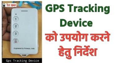 GPS Tracking Device को उपयोग करने हेतु निर्देश (Trolleyman & Keyman) 2