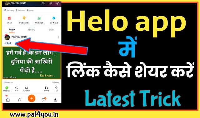 हेलो एप्प (Helo app)में यूट्यूब वीडियो की लिंक या कोई भी लिंक कैसे पोस्ट करें