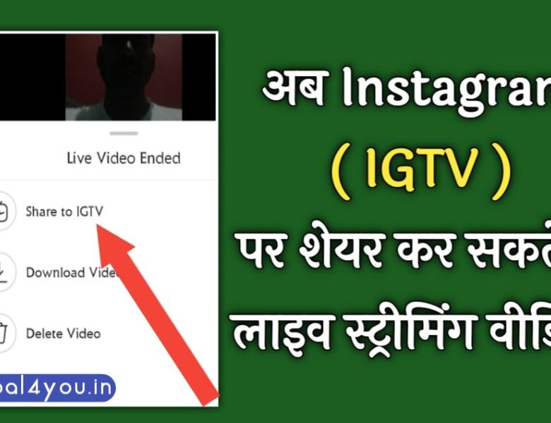 अब Instagram (IGTV) पर शेयर कर सकते है लाइव स्ट्रीमिंग वीडियो