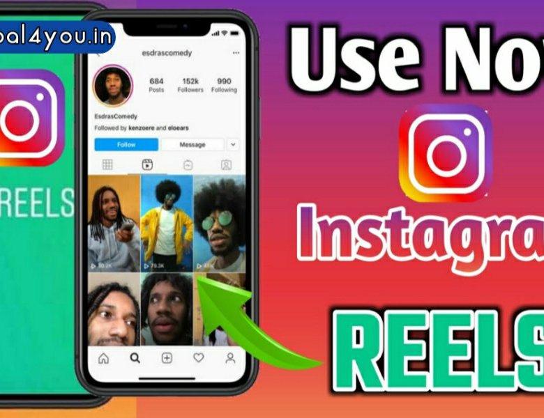 Instagram reels क्या है, reels को कैसे Use करें ?