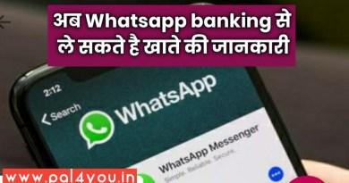 अब Whatsapp banking से ले सकते है खाते की जानकारी 4