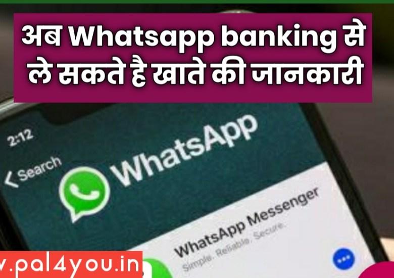 अब Whatsapp banking से ले सकते है खाते की जानकारी