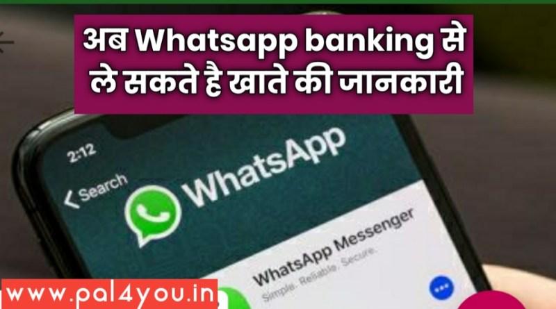 अब Whatsapp banking से ले सकते है खाते की जानकारी 1