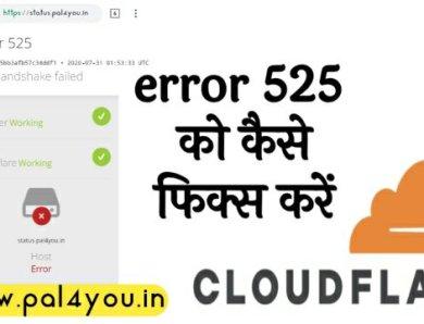 Cloudflare में error 525 को कैसे solve करें ?