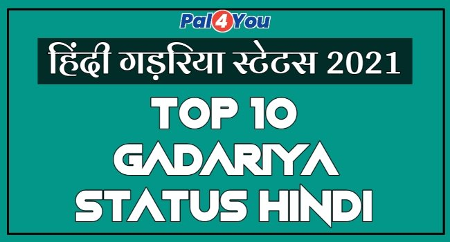 Gadariya status in hindi