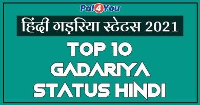Gadariya status in hindi