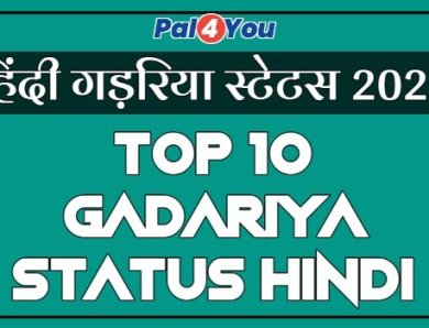 वीर गडरिया स्टेटस | Gadariya Status in hindi 2021