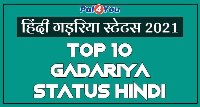 वीर गडरिया स्टेटस | Gadariya Status in hindi 2021