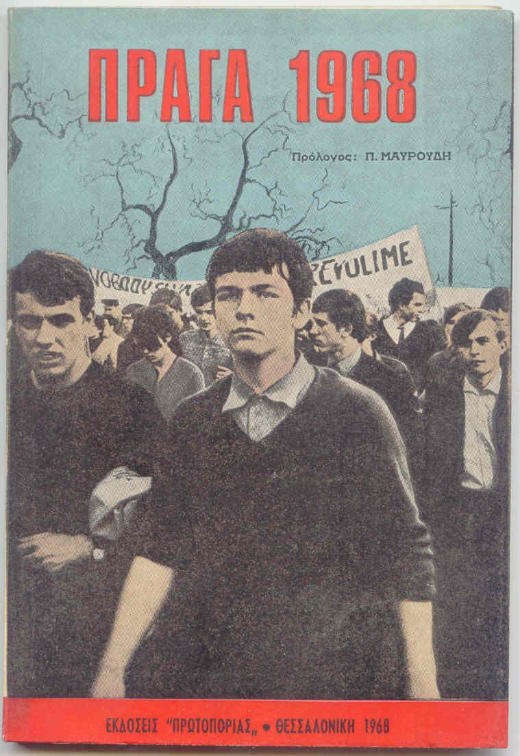 ΠΡΑΓΑ 1968