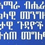 amhara-regional-government