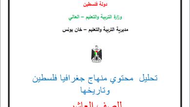 صورة تحليل مميز لمحتوى جغرافية فلسطين وتاريخها للصف العاشر الفصل الأول