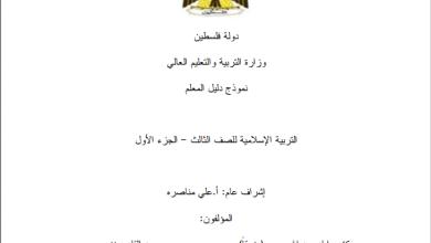 Photo of دليل تنفيذ مبحث التربية الإسلامية الفصل الأول الصف الثالث