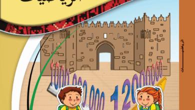 Photo of مجمع كتب الوزارة لكافة مواد الصف الرابع الفصل الأول