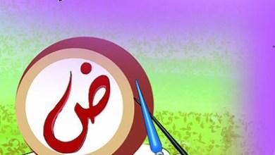 Photo of مجمع كتب الوزارة لكافة المواد الصف السادس الفصل الثاني