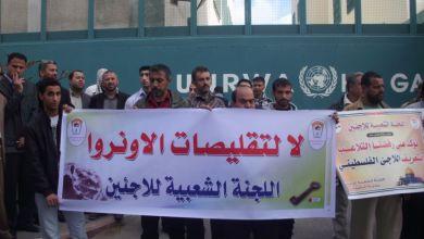 صورة الوكالة تفصل ألف موظفا بغزة وإجراءات احتجاجية