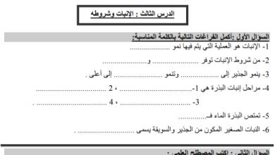 صورة مجمع أوراق عمل الدرس الثالث لكافة المواد الدراسية الصف الثالث الفصل الأول