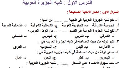 صورة أوراق عمل مميزة لدرس شبه الجزيرة العربية لدراسات سادس الفصل الأول
