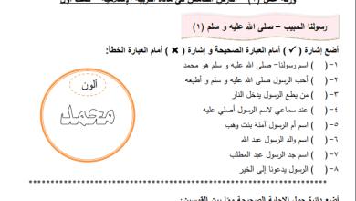 Photo of أوراق عمل رائعة لدرس رسولنا الحبيب للتربية الإسلامية أول الفصل الأول