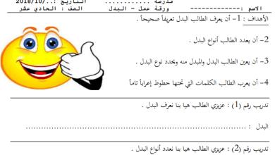 Photo of ورقة عمل رائعة جدا لدرس البدل لقواعد اللغة العربية حادي عشر الفصل الأول
