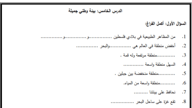 صورة أوراق عمل رائعة لدرس بيئة وطني جميلة للتنشئة الصف الثالث الفصل الأول