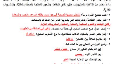 Photo of أسئلة رائعة ومجابة لدرس الوجبة السريعة للغة العربية خامس الفصل الأول