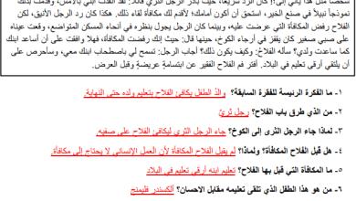 صورة أسئلة هامة ومحلولة لدرس الإحسان يصنع الإحسان للغة العربية سادس الفصل الأول