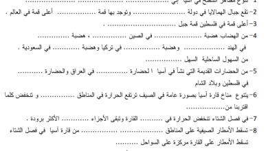 Photo of مراجعة رائعة لامتحان نصف الفصل الأول لمبحث الدراسات الاجتماعية سابع