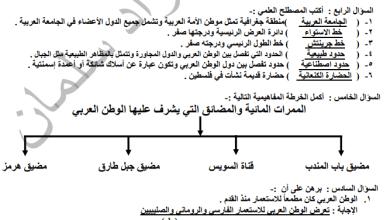 صورة مراجعة رائعة لامتحان نصف الفصل الأول لمبحث الدراسات الاجتماعية ثامن