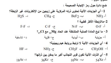 Photo of المادة التدريبية الرائعة والشاملة لمبحث الكيمياء للحادي عشر علمي