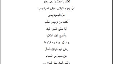 Photo of أوراق عمل رائعة لنص ونحن سواء للغة العربية سابع الفصل الأول