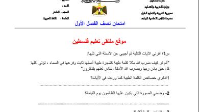 Photo of نموذج رائع لامتحان نصف الفصل الأول لمبحث اللغة العربية للصف العاشر
