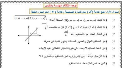صورة أوراق عمل رائعة وشاملة لوحدة الهندسة والقياس لرياضيات تاسع الفصل الأول
