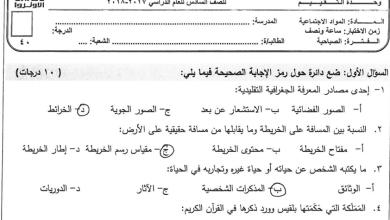 Photo of امتحانات الوكالة للسنوات السابقة مجابة للدراسات الاجتماعية سادس الفصل الأول